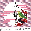 first day of spring, logo, ume 37186763
