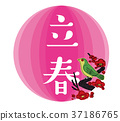 first day of spring, logo, ume 37186765