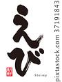 小蝦 蝦 書法作品 37191843