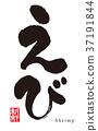 小蝦 蝦 書法作品 37191844