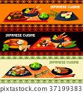 Japanese restaurant banner with dinner dishes 37199383