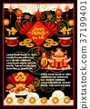chinese, year, banner 37199401