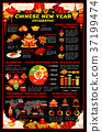 chinese new vector 37199474