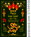 Chinese New Year fireworks dragon vector greeting 37199506