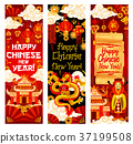Chinese New Year card of festive pagoda and dragon 37199508