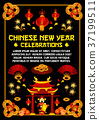 Chinese Lunar New Year greeting banner with pagoda 37199511