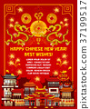 Chinese New Year card with Spring Festival town 37199517