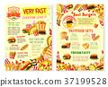餐厅 饭店 海报 37199528
