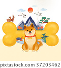 "2018 the year of the dog, Puppy to say ""happy new year!"" 008 37203462"