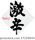 Extremely hot ・ taste (calligraphy · handwriting) 37209644