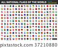 旗幟 旗 國家 37210880