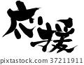 书法作品 中国汉字 日本汉字 37211911