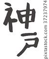神戶 書法作品 字符 37237974