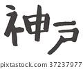 神戶 書法作品 手寫 37237977