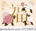 chinese, new, year 37238053