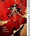 Chinese New Year design 37238066