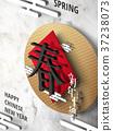 Chinese New Year design 37238073