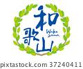 wakayama, calligraphy writing, fresh leafe 37240411