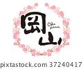 岡山刷字符櫻花框架 37240417