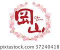 岡山刷字符櫻花框架 37240418