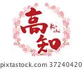 Kochi brush character cherry blossoms frame 37240420