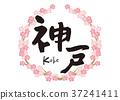 书法作品 神户 樱花 37241411