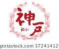 书法作品 神户 樱花 37241412