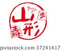 山形县 书法作品 将棋 37241417