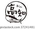 Kochi brush lettering 鰹 watercolor 37241481
