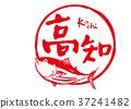 Kochi brush lettering 鰹 watercolor 37241482