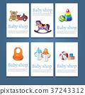 婴儿 宝宝 淋浴 37243312
