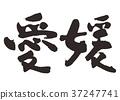 ehime, calligraphy writing, character 37247741