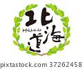 書法作品 北海道 綠葉 37262458