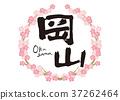 กรอบดอกไม้ดอกซากุระ 37262464