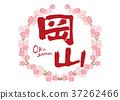 岡山刷字符櫻花框架 37262466