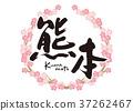 Kumamoto brush character cherry blossoms frame 37262467