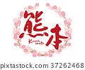 คุมะโมะโตะ,การคัดลายมือ,ดอกซากุระบาน 37262468