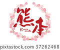 Kumamoto brush character cherry blossoms frame 37262468