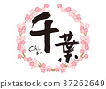 Chiba brush character cherry blossoms frame 37262649