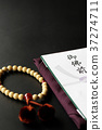 prayer beads, rosary, funeral 37274711