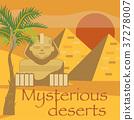 Egypt Symbols and Landmarks, mysterious desserts 37278007