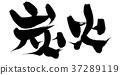 書法作品 日本漢字 中國漢字 37289119