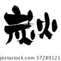 書法作品 日本漢字 中國漢字 37289121