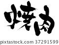 書法作品 韓國燒烤 燒肉 37291599