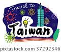 到台灣旅遊,歡迎Welcome to Taiwan 37292346