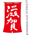 滋贺亲善 37293277