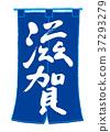 滋贺亲善 37293279