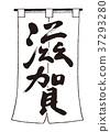 shiga, shop curtain, calligraphy writing 37293280