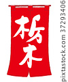 tochigi, shop curtain, calligraphy writing 37293406