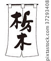 tochigi, shop curtain, calligraphy writing 37293408